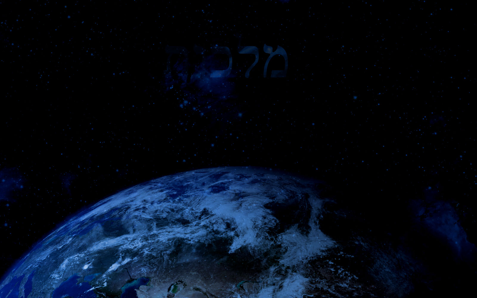 kabbalah meditation 1, earth